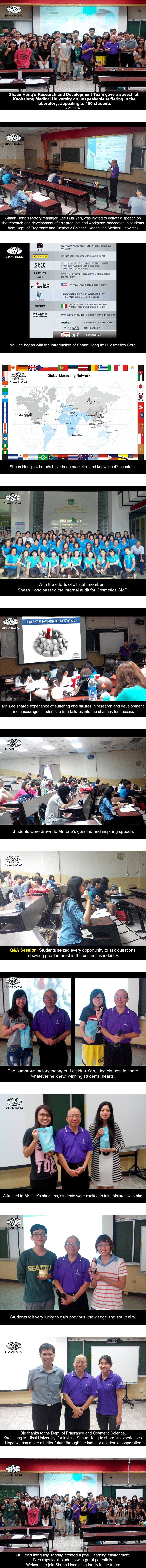 Shaanhonq's Research and Development Team gave a speech at  Kaohsiung Medical University on unspeakable suffering  in the laboratory appealing to 100 students