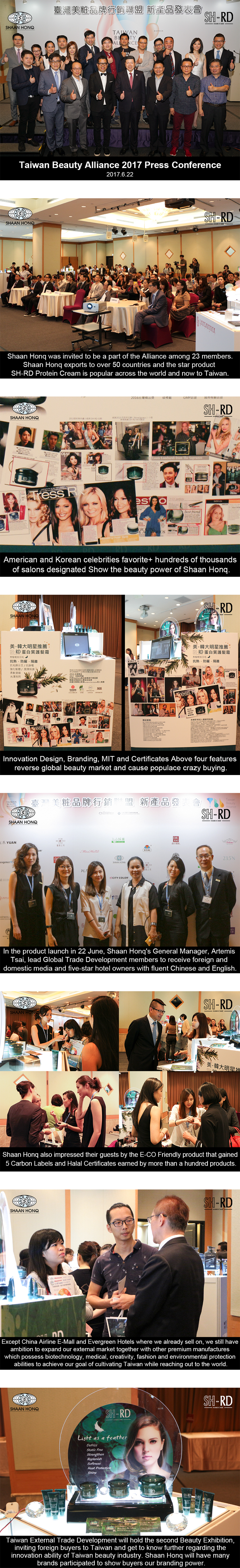 Taiwan Beauty Alliance 2017 Press Conferenc